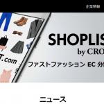【CROOZ SHOPLIST株式会社】体験入社求人リクエストページ