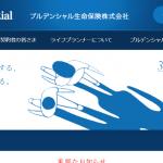 【プルデンシャル生命保険株式会社】体験入社求人リクエストページ