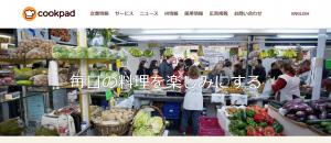 【クックパッド株式会社】体験入社求人リクエストページ