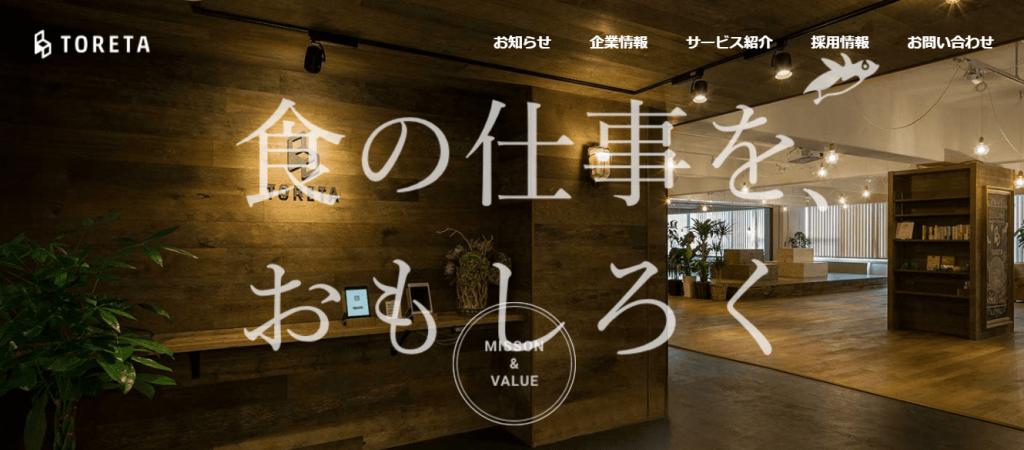 【株式会社トレタ】体験入社求人リクエストページ