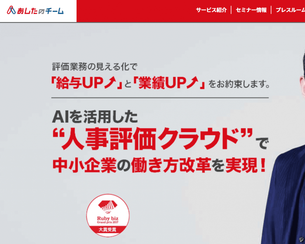 【株式会社あしたのチーム】体験入社求人リクエストページ