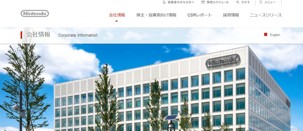 【任天堂株式会社】体験入社求人リクエストページ