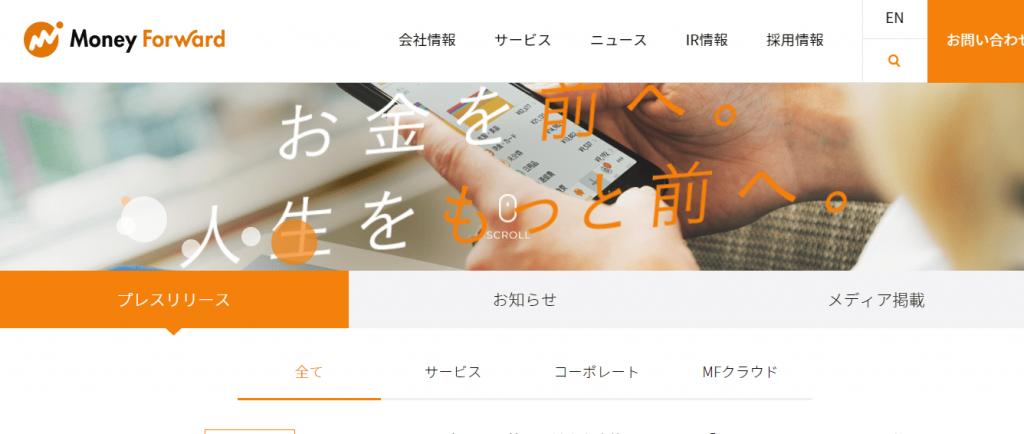 【株式会社マネーフォワード】体験入社求人リクエストページ