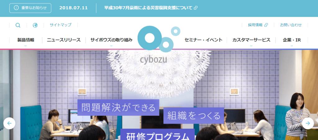 【サイボウズ株式会社】体験入社求人リクエストページ