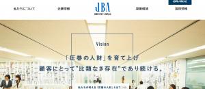 【日本ビジネスアート株式会社】体験入社求人リクエストページ