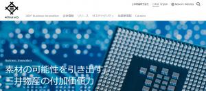 【三井物産株式会社】体験入社求人リクエストページ