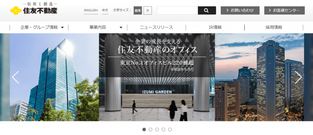 【住友不動産株式会社】体験入社求人リクエストページ