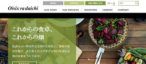【オイシックス・ラ・大地株式会社】体験入社求人リクエストページ