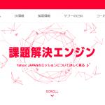 【ヤフー株式会社】体験入社求人リクエストページ