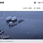 【日本航空(JAL)株式会社】体験入社求人リクエストページ