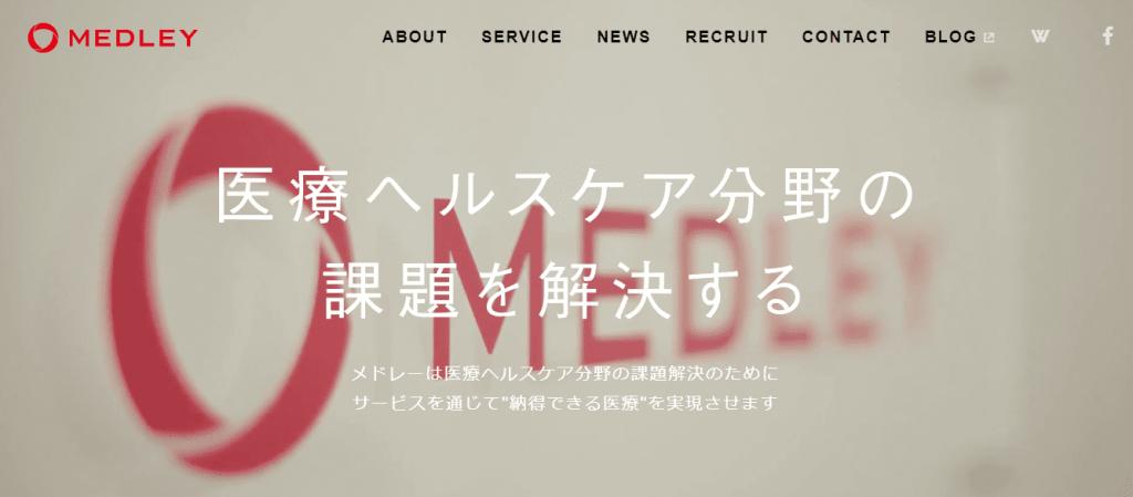 【株式会社メドレー】体験入社求人リクエストページ