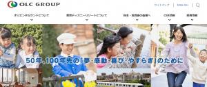 【株式会社オリエンタルランド】体験入社求人リクエストページ