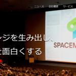 【株式会社スペースマーケット】体験入社求人リクエストページ