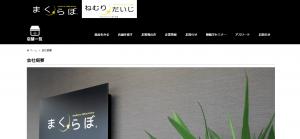 【株式会社大和屋ふとん】体験入社求人リクエストページ