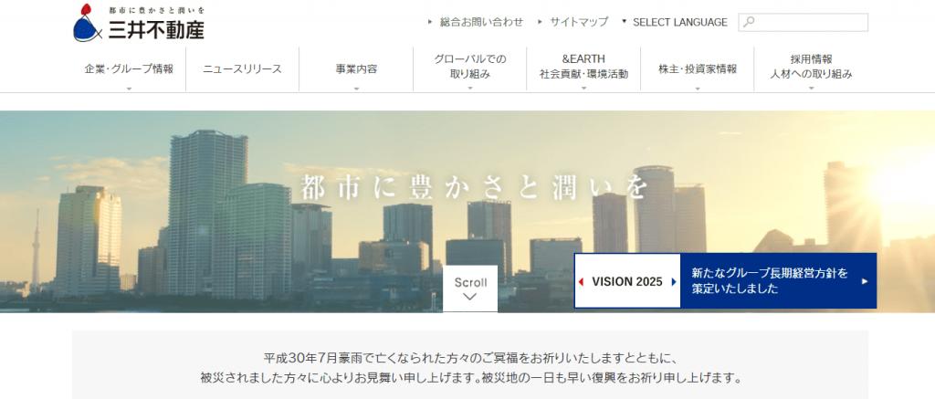 【三井不動産株式会社】体験入社求人リクエストページ