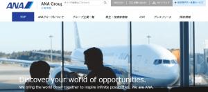 【全日本空輸株式会社(ANA)】体験入社求人リクエストページ