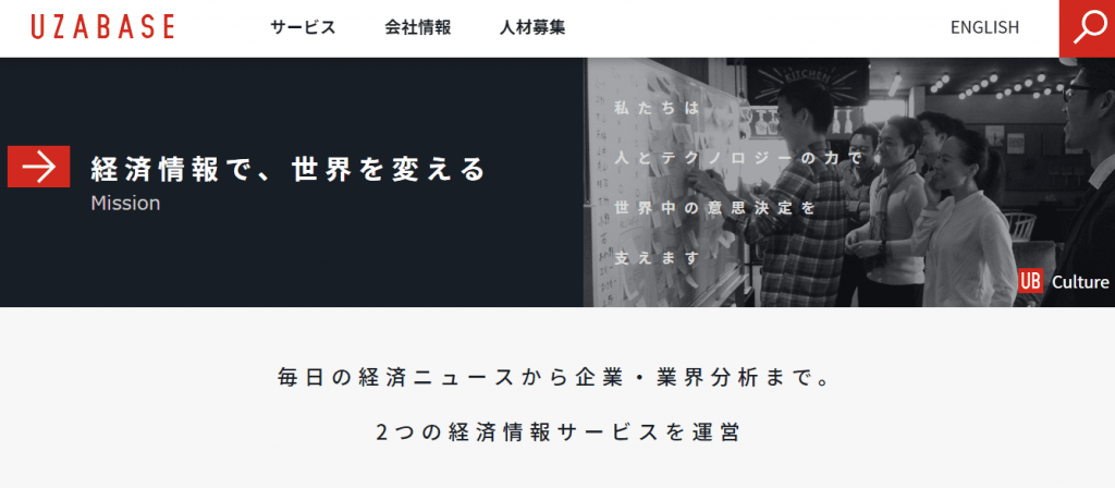 【株式会社ユーザベース】体験入社求人リクエストページ