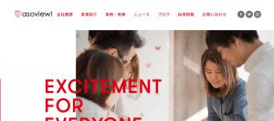 【アソビュー株式会社】体験入社求人リクエストページ
