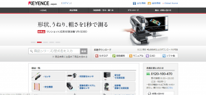 【株式会社キーエンス】体験入社求人リクエストページ