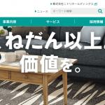 【株式会社ニトリ】体験入社求人リクエストページ