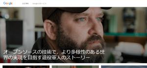 【グーグル合同会社】体験入社求人リクエストページ