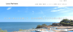 【株式会社Loco Partners】体験入社求人リクエストページ