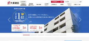 【大東建託株式会社】体験入社求人リクエストページ