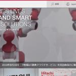 【株式会社日立製作所】体験入社求人リクエストページ