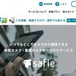 【セーフィー株式会社】体験入社求人リクエストページ