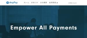 【AnyPay株式会社】体験入社求人リクエストページ