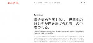 【株式会社CAMPFIRE】体験入社求人リクエストページ