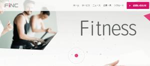 【株式会社FiNC】体験入社求人リクエストページ