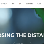 【LINE株式会社】体験入社求人リクエストページ