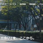 【Sansan株式会社】体験入社求人リクエストページ