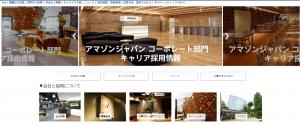【アマゾンジャパン合同会社】体験入社求人リクエストページ