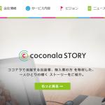 【株式会社ココナラ】体験入社求人リクエストページ