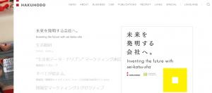 【株式会社博報堂】体験入社求人リクエストページ