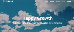 【株式会社空】体験入社求人リクエストページ