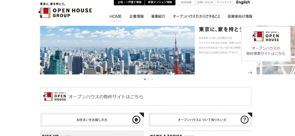 【株式会社オープンハウス】体験入社求人リクエストページ