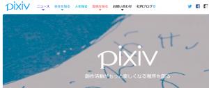 【ピクシブ株式会社】体験入社求人リクエストページ