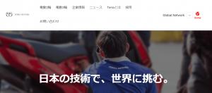 【テラモーターズ株式会社】体験入社求人リクエストページ