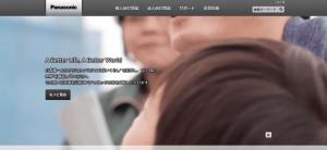 【パナソニック株式会社】体験入社求人リクエストページ