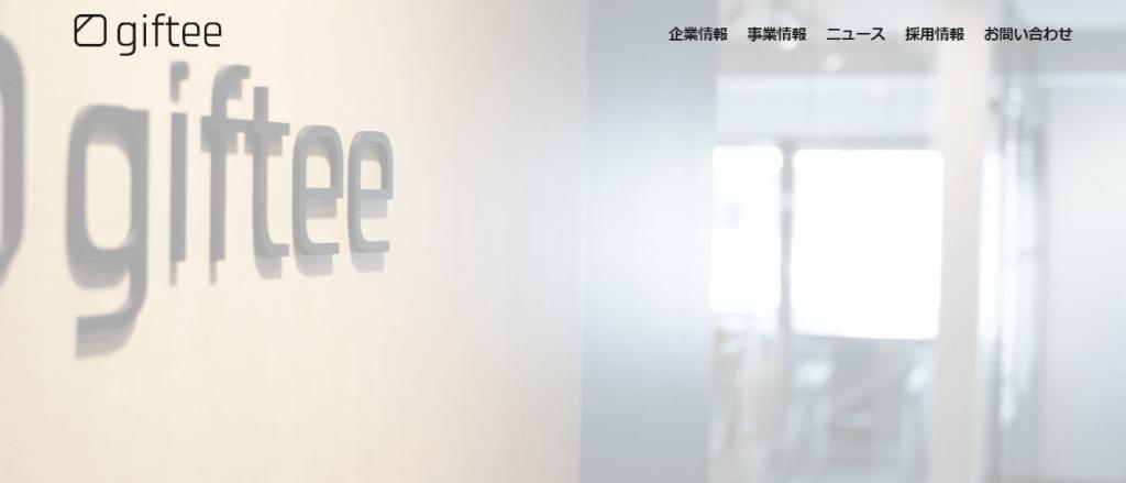 【株式会社ギフティ】体験入社求人リクエストページ