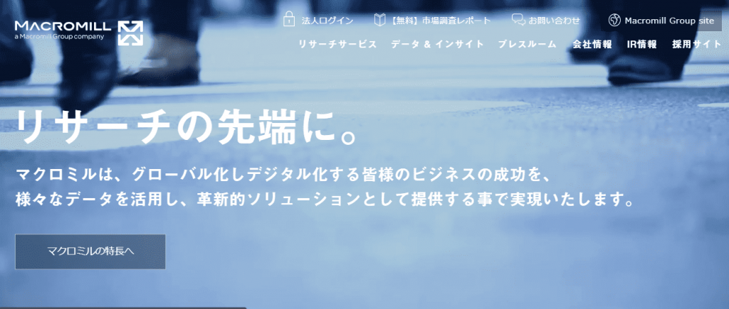 【株式会社マクロミル】体験入社求人リクエストページ