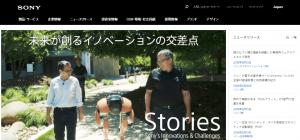 【ソニー株式会社】体験入社求人リクエストページ