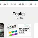 【株式会社サイバーエージェント】体験入社求人リクエストページ
