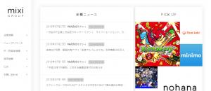 【株式会社ミクシィ】体験入社求人リクエストページ