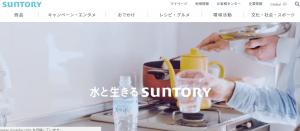【サントリーホールディングス株式会社】体験入社求人リクエストページ