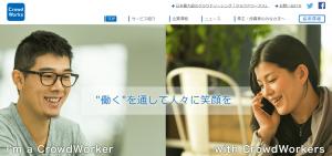 【株式会社クラウドワークス】体験入社求人リクエストページ