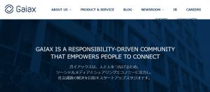 【株式会社ガイアックス】体験入社求人リクエストページ